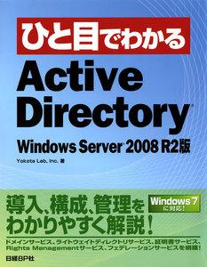ひと目でわかるActive Directory Windows Server 2008 R2版