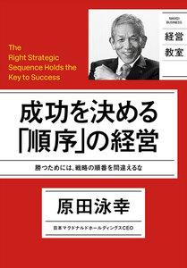 成功を決める「順序」の経営