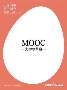 MOOC ―大学の革命― 電子書籍版