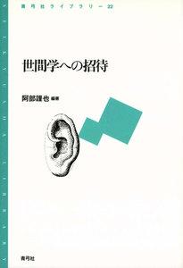 世間学への招待 電子書籍版