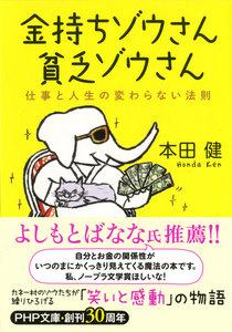 金持ちゾウさん、貧乏ゾウさん 仕事と人生の変わらない法則