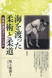 海を渡った柔術と柔道 日本武道のダイナミズム
