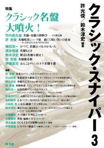 クラシック・スナイパー3 特集 クラシック名盤大噴火!