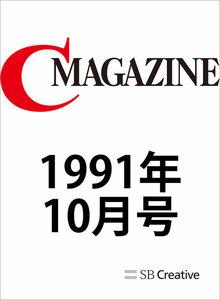 月刊C MAGAZINE 1991年10月号