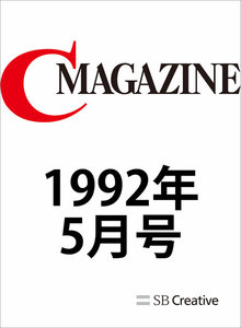 月刊C MAGAZINE 1992年5月号