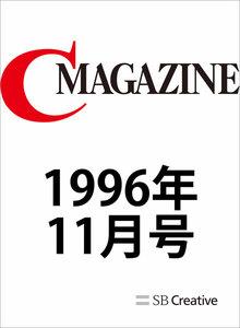 月刊C MAGAZINE 1996年11月号