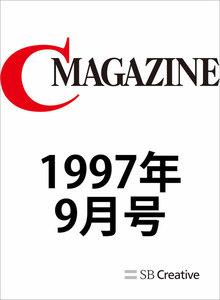 月刊C MAGAZINE 1997年9月号