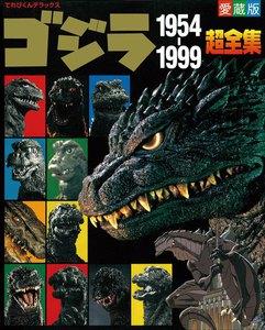ゴジラ1954~1999超全集