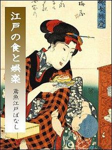 江戸の食と娯楽