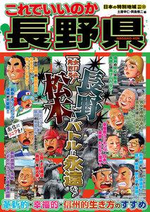 日本の特別地域 特別編集50 これでいいのか 長野県(電子版)