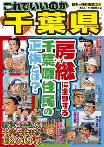 日本の特別地域 特別編集54 これでいいのか 千葉県(電子版)