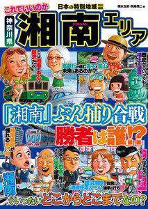 日本の特別地域 特別編集 これでいいのか 神奈川県 湘南エリア(電子版)