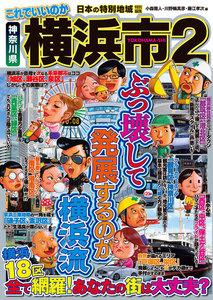 日本の特別地域 特別編集 これでいいのか 神奈川県 横浜市2(電子版)