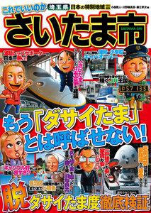 日本の特別地域 特別編集 これでいいのか 埼玉県 さいたま市(電子版)