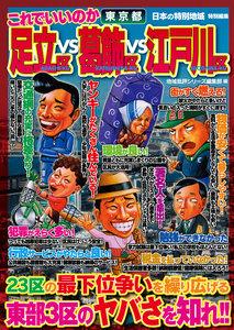 日本の特別地域 特別編集 これでいいのか 東京都 足立区vs葛飾区vs江戸川区(電子版)