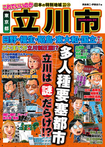 日本の特別地域 特別編集30 これでいいのか 東京都 立川市(電子版)