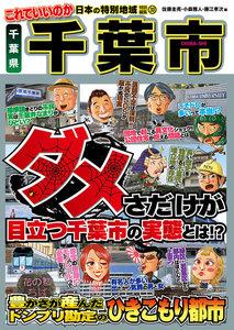 日本の特別地域 特別編集33 これでいいのか 千葉県 千葉市(電子版)