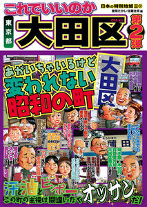 日本の特別地域 特別編集37 これでいいのか 東京都 大田区 第2弾(電子版)