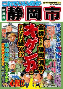 日本の特別地域 特別編集36 これでいいのか 静岡県 静岡市(電子版)