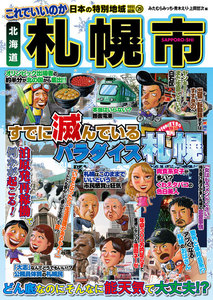 日本の特別地域 特別編集29 これでいいのか 北海道 札幌市(電子版)