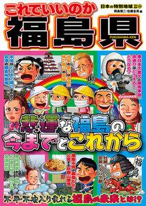 日本の特別地域 特別編集44 これでいいのか 福島県(電子版)