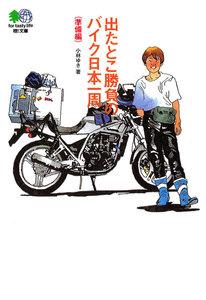 出たとこ勝負のバイク日本一周準備編