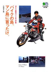 バイクの島、マン島に首ったけ。 : 出たとこ勝負のバイク旅・海外編