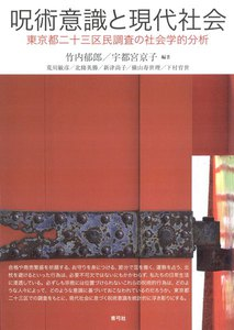 呪術意識と現代社会 東京都二十三区民調査の社会学的分析