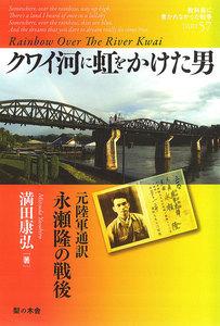クワイ河に虹をかけた男 : 元陸軍通訳 永瀬隆の戦後
