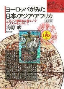 ヨーロッパがみた日本・アジア・アフリカ