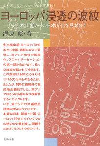 ヨーロッパ浸透の波紋 : 安土・桃山期からの日本文化を見なおす