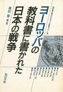 ヨーロッパの教科書に書かれた日本の戦争