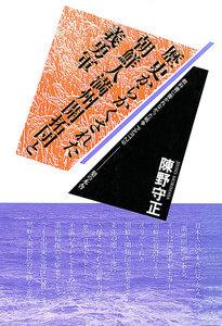 歴史からかくされた朝鮮人満州開拓団と義勇軍