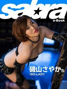 ISO-LADY 磯山さやか5 [sabra net e-Book]