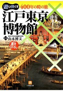 400年の時の旅江戸東京博物館(小学館文庫)
