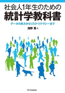 社会人1年生のための統計学教科書