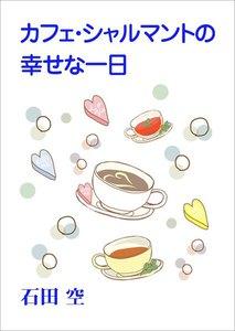 カフェ・シャルマントの幸せな一日 電子書籍版