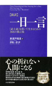 [新訳]一日一言 「武士道」を貫いて生きるための366の格言集