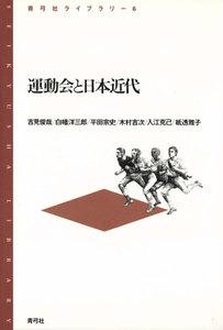 運動会と日本近代