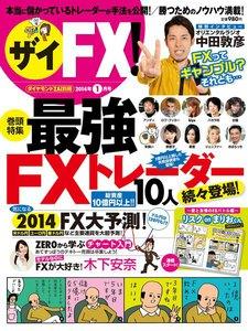 ザイFX!10人の最強FXトレーダー列伝