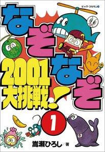 なぞなぞ2001大挑戦! 第1巻