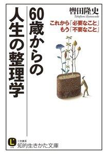 60歳からの人生の整理学 電子書籍版