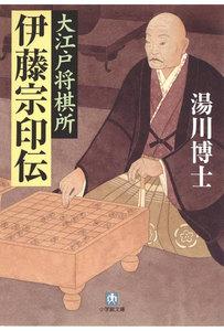 大江戸将棋所 伊藤宗印伝(小学館文庫) 電子書籍版