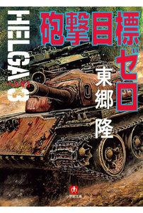 ヘルガ#3 砲撃目標ゼロ(小学館文庫) 電子書籍版