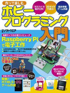 ホビープログラミング入門(日経BP Next ICT選書) 電子書籍版