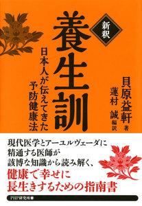[新釈]養生訓 日本人が伝えてきた予防健康法 電子書籍版