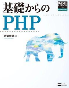 基礎からのPHP