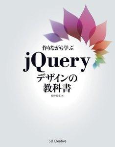 作りながら学ぶjQueryデザインの教科書 電子書籍版