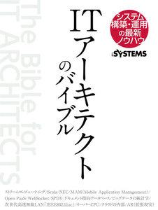 ITアーキテクトのバイブル(日経BP Next ICT選書) 電子書籍版