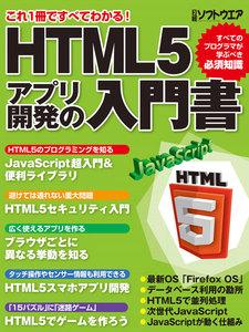 HTML5アプリ開発の入門書(日経BP Next ICT選書) 電子書籍版